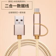 编织金属 尼龙二合一数据线乐视TYPE-C接口二合一充电线 安卓转接批发