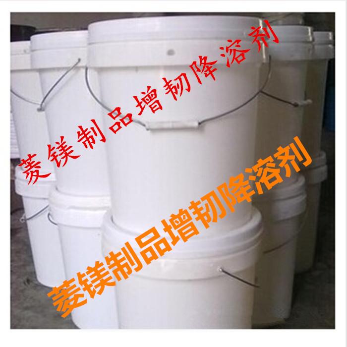 菱镁制品增韧降溶剂