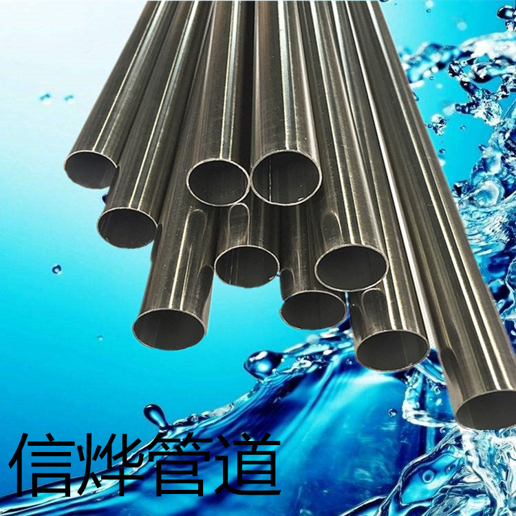 国家卫生级薄壁不锈钢水管厂家 国家卫生级薄壁不锈钢水管供应商