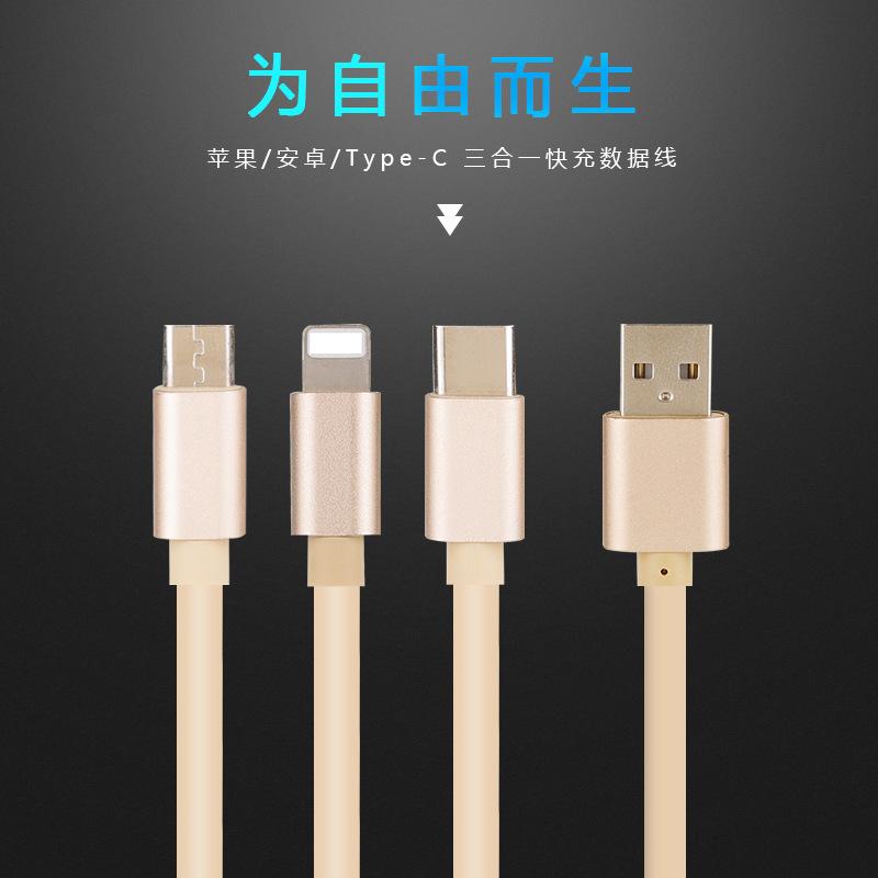 一拖三充电线 苹果安卓TYPE-C数据线 三合一Q弹快充线 礼品定制