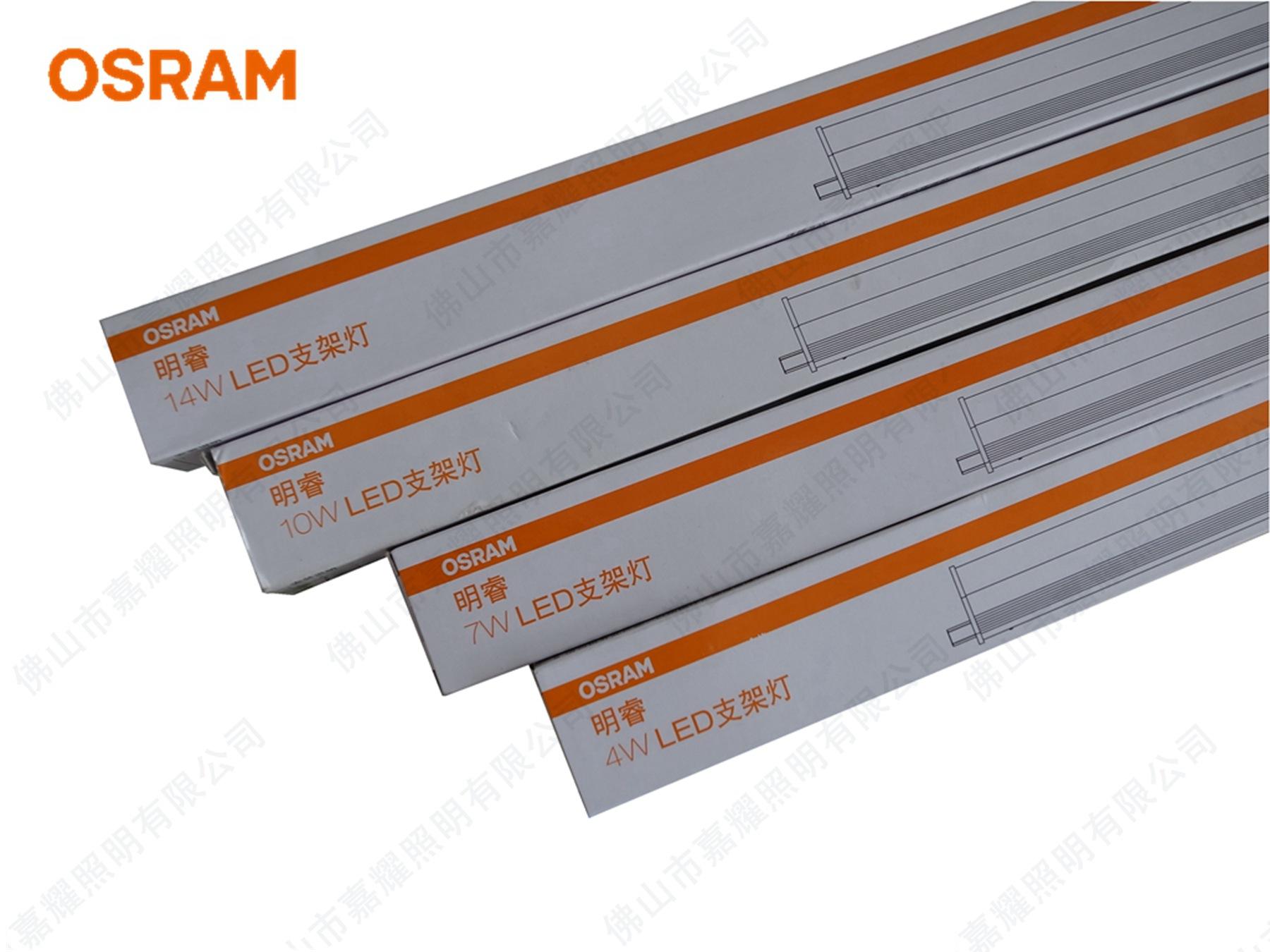 欧司朗支架 明睿二代LED支架 4W 7W 10W 14W LED一体化支架装修专用支架