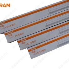 欧司朗支架 明睿二代LED支架 4W 7W 10W 14W LED一体化支架装修专用支架批发