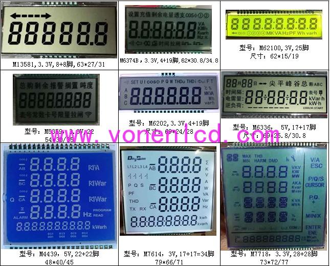 供应热表LCD液晶显示器定制