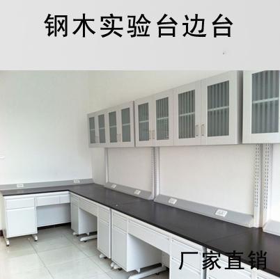 钢木中央实验台 边台 转角台  操作台 工作台 (免费出图 上门安装 )