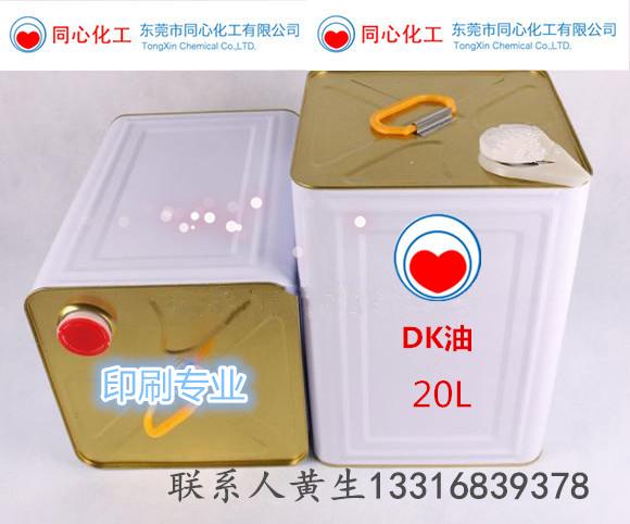 印刷专用DK油批发生产纸张印刷清洁DK油印刷油墨稀释剂 印刷DK油