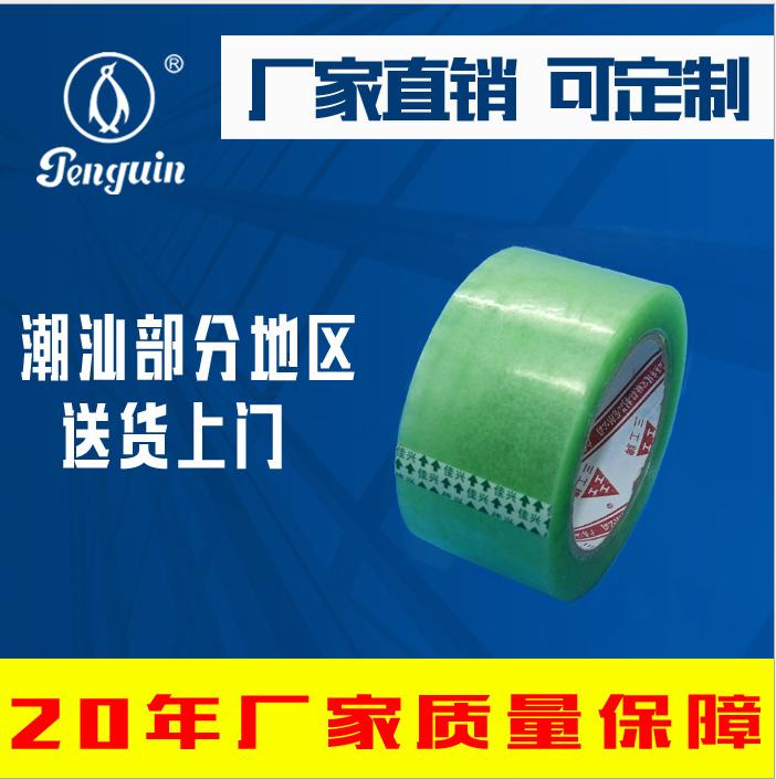 封箱胶带厂家直销优质封箱4.0 封装打包胶带 bopp胶带 工业产品胶带