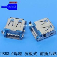 USB插座批发 短体沉板1.1贴板直边 USB母座