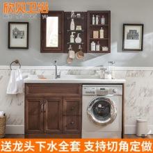 美式橡木洗衣柜滚筒洗衣机柜 带搓板浴室柜组合
