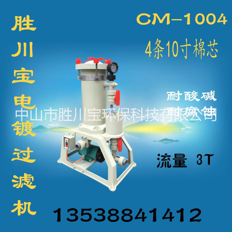 电镀过滤机 电镀过滤器 耐酸碱过滤机 阳极氧化过滤机 cm-1004