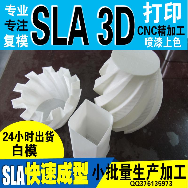 东莞3D模型厂家 3D模型报价 3D模型直销 3D模型供应商 3D模型