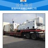 供应奉化集装箱掏柜装柜工厂搬迁大件吊装设备搬迁搬运服务