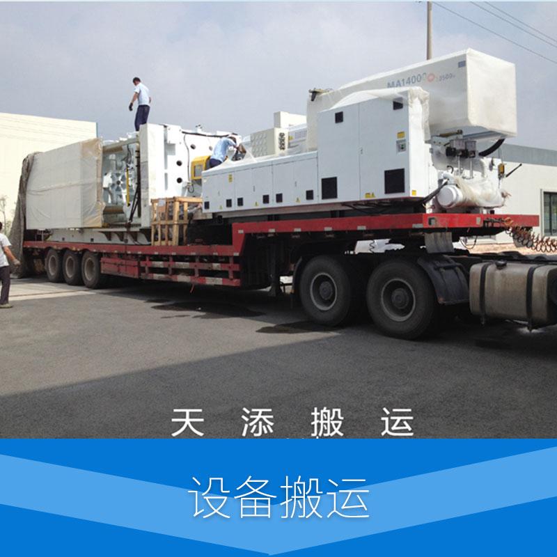 宁波大型设备搬运销售