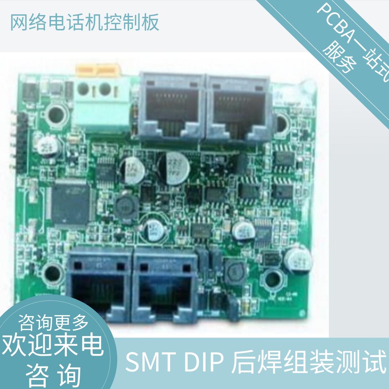 SMT贴片加工,插件后焊,组装,PCBA,电话机主板