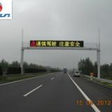 森韵供应汾阳至离石高速公路情报板,山西高速公路LED可变信息情报板厂家