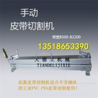 机械式1米皮带切割机 井下用皮带割皮机 输送带切割机