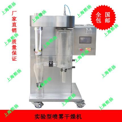 小型喷雾干燥机上海熙扬品牌|2000ml/h压力式小型喷雾干燥机价格