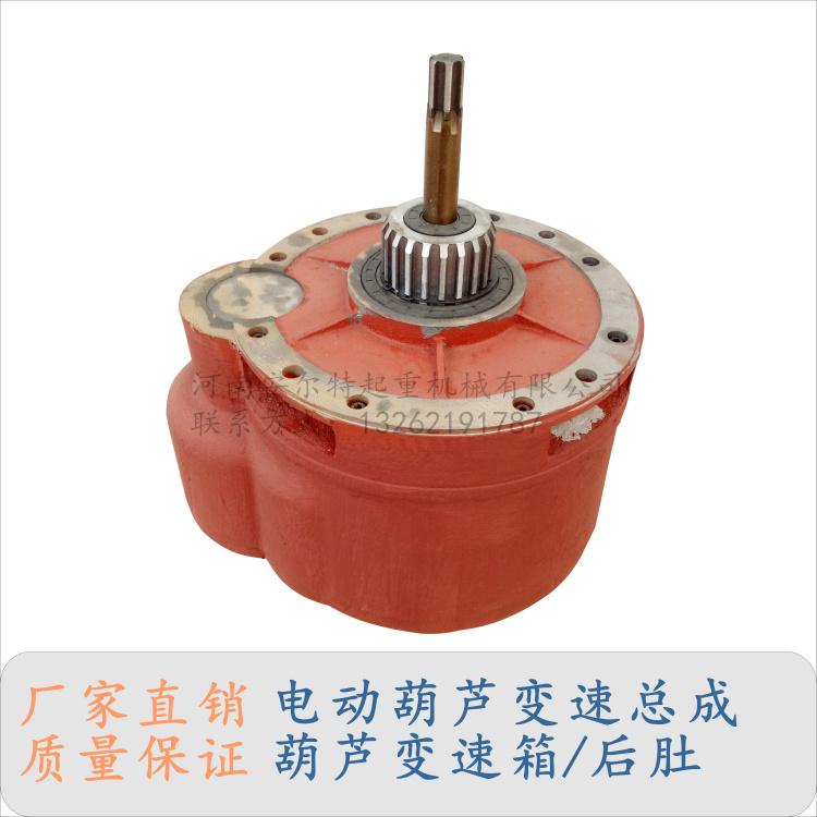 1吨葫芦变速总成价格 钢丝绳电动葫芦减速机 三级定轴斜齿轮减速器 河南葫芦配件批发