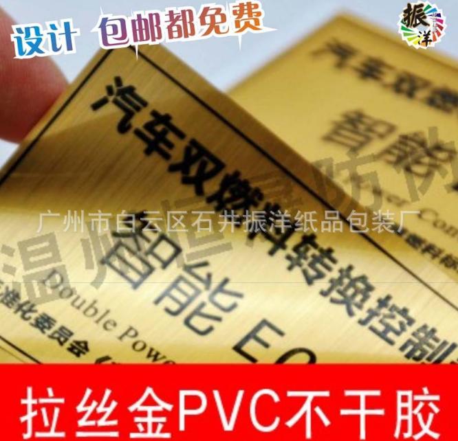 白云PVC不干胶厂家 白云PVC不干胶供应 白云PVC不干胶直销 白云PVC不干胶价格 白云PVC不干胶批发