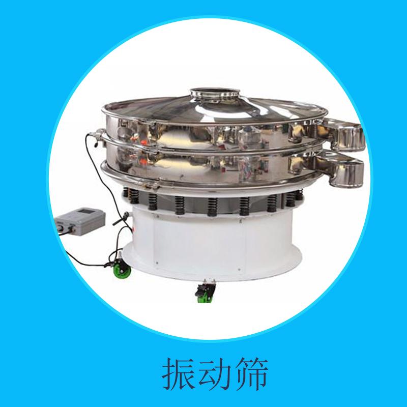 厂家专业生产多功能分离设备振动筛 金属圆形筛选设备 多功能振动筛