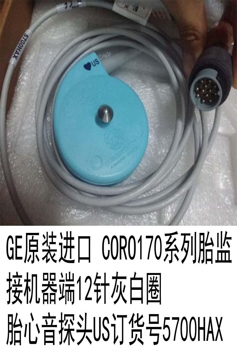GE原装进口胎监耗材 GE原装进口 CORO170系列胎监胎心音探头US接机器端12针灰白圈