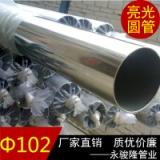 304材质不锈钢圆形管材 大口径不锈钢扶手焊管102*2.0mm