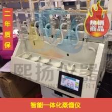 智能一体化万用蒸馏仪YZLY-6C|一体化蒸馏仪直销价格批发