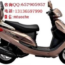 供应宗申踏板车西西里假日ZS125T-4SII 摩托车批发