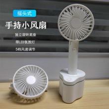 批发充电迷你手持风扇 便携USB摇头式折叠电扇学生小风扇无线充电 小电扇批发