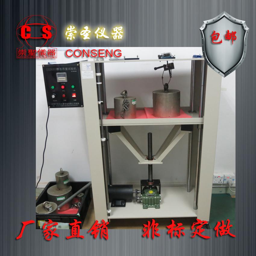 供应静态吊重试验机 供应线材静态吊重试验机