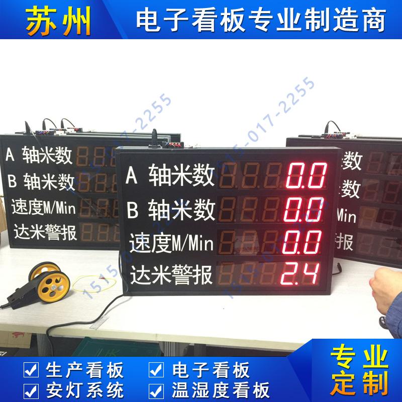 LED电子看板工厂车间流水线生产管理看板产量计数器LED显示屏 生产管理看板