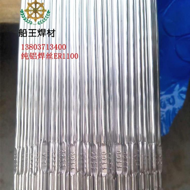 供应纯铝铝焊丝--纯铝焊条--301铝焊丝 纯铝焊丝1100