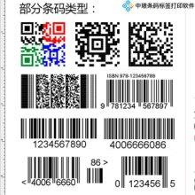 中琅二维码批量打印软件批发