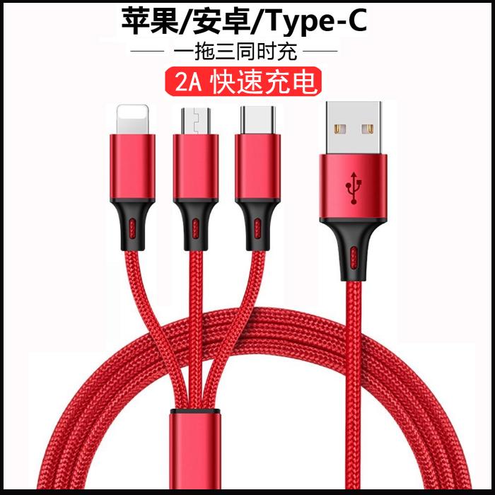 适用苹果6S/type-c/安卓编织数据线一拖三多功能三合一2A快充电线