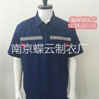 南京工作服定做价格  抗皱耐磨工作服定做  南京蝶云制衣厂
