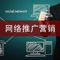 图可:网络营销推广怎么做?
