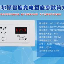 广西烁飞JES-010B3单路智能充电插座,大功率充电桩,电单车刷卡充电设备,厂家直销