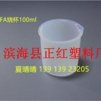 PFA烧杯可溶性聚四氟乙烯材质系列产品都可定制