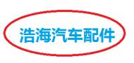 济南浩海汽车配件有限公司