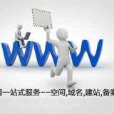 网站建设_企业建站之前需要准备什么?