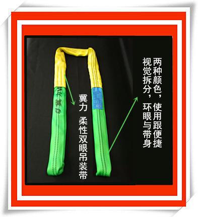 起重吊装带之扁平织带半成品