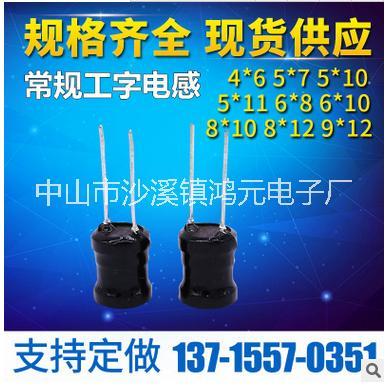 6*8 0608工字插件电感