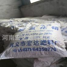 宏达供应活性氧化铝滤料,厂家直销优质防潮吸附剂脱硫剂干燥剂,净水处理,欢迎选购