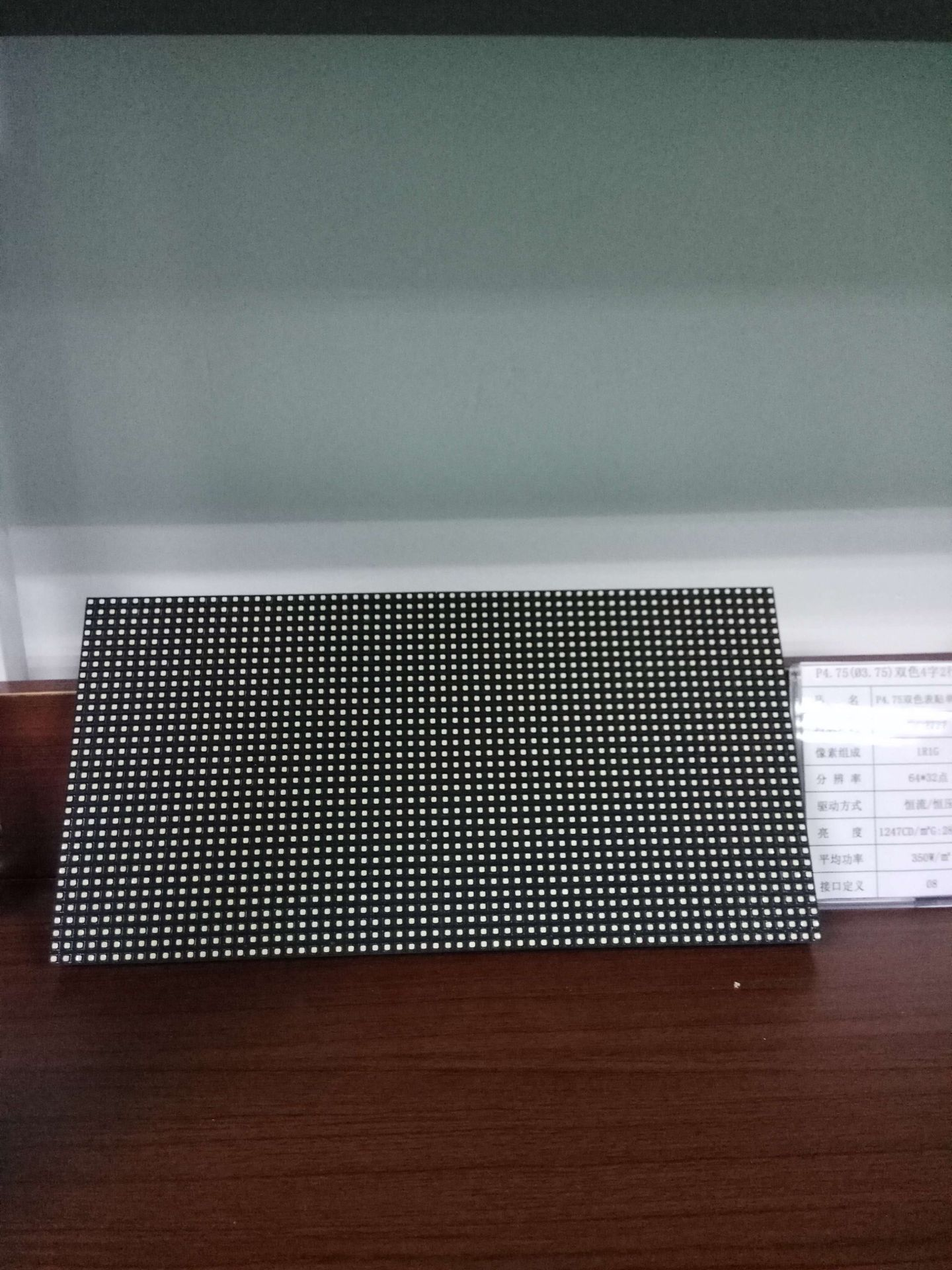 户外高亮F3.75双色表贴4字2行单元板(SMD2727)