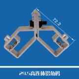 角码大全、铝角码8、常用铝角码、异型铝角码、塑料角码、各类塑料转角、各规格护角、冲孔模具、不锈钢铁组角片、厂家直销