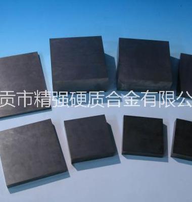硬质合金板材图片/硬质合金板材样板图 (4)
