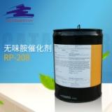 胺催化剂RP208 美国气体 聚氨酯催化剂
