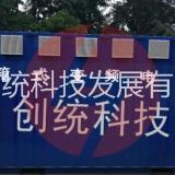 供应江阴创统SPS岸电电源 修船造船港口码头船舶岸电专用电源