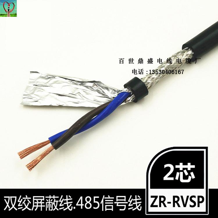 供应百世鼎盛2芯双绞屏蔽线RVSP2×0.75平方铜芯铜网 RS485专用