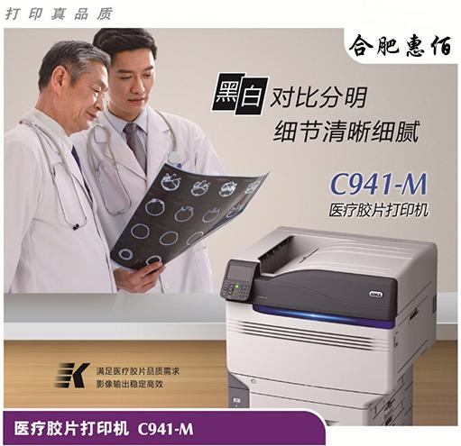 供应OKIC941-M医疗打印机原装 OKIC941-M打印机原装粉盒