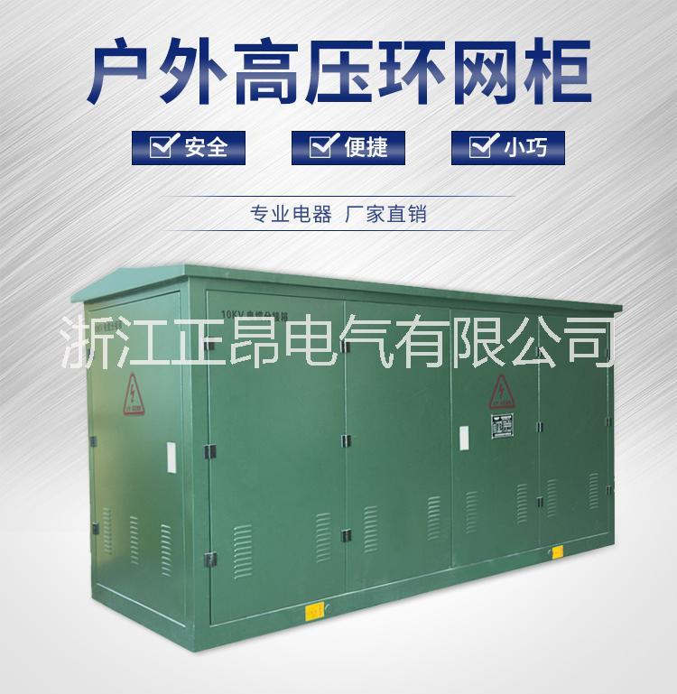 箱式开闭所 高压环网柜 配电柜销售